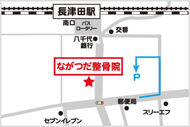 長津田駅徒歩2分 ながつだ整骨院
